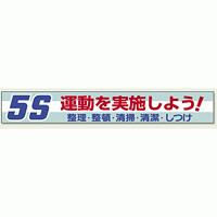 横断幕 5S 運動を実施しよう (352-06)