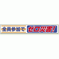 横断幕 全員参加でゼロ災害 ! (352-07)