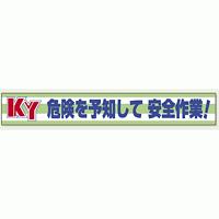 横断幕 KY 危険を予知して安全作業 ! (352-08)