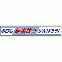 横断幕 今日も無事故でかんばろう ! (352-09)