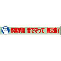 横断幕 作業手順 皆で守って 無災害! (352-11)