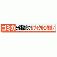 横断幕 ゴミの分別徹底でリサイクルの推進 ! (352-13)