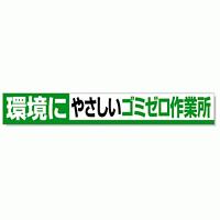 横断幕 環境にやさしいゴミゼロ作業所 (352-14)