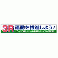 横断幕 3R運動・・ 352-15