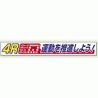 横断幕 4R運動を推進しよう ! (352-17)