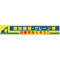 横断幕 建設機械・クレーン等 (352-18)