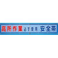 メッシュ横断幕 高所作業必ず使用安全帯 (352-31)