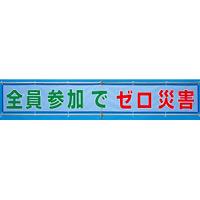 メッシュ横断幕 全員参加でゼロ災害 (352-32)