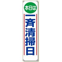 たれ幕 本日は一斉清掃日 (353-01)