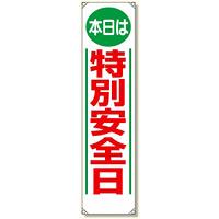 たれ幕 本日は特別安全日 (353-02)