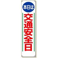 たれ幕 本日は交通安全日 (353-05)