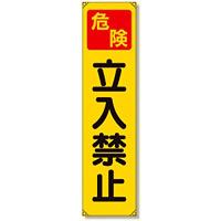 たれ幕 危険 立入禁止 (353-06)