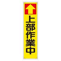 たれ幕 ↑上部作業中 (353-08)