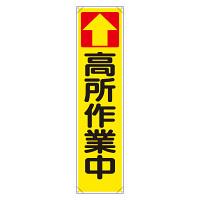 たれ幕 ↑高所作業中 (353-10)
