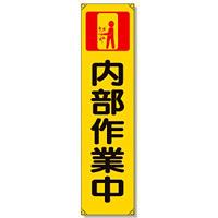 たれ幕 内部作業中 (353-11)