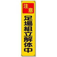 たれ幕 注意足場組立解体中 (353-12)