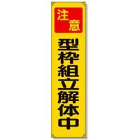 たれ幕 注意型枠組立解体中 (353-13)