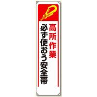 たれ幕 高所作業必ず使おう安全帯 (353-24)
