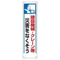 たれ幕 建設機械・クレーン等災害を.. (353-27)