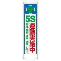 たれ幕 + 5S運動実施中 (353-31)