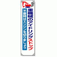たれ幕 重機械のアイドリングストップ 353-37