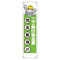たれ幕 表示内容:二丁掛け安全帯 (353-43)