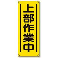 たれ幕 上部作業中 (353-51)