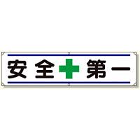 横幕 安全+第一 (354-01)