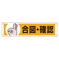 横幕 合図・確認 (354-06)