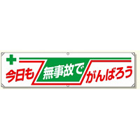 横幕 今日も無事故でがんばろう (354-08)