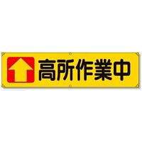 横幕 ↑高所作業中 (354-09)