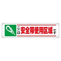横幕 ここは安全帯使用区域です (354-11)