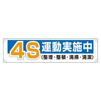 横幕 4S運動実施中 (354-12)