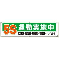 横幕 450×1800 5S運動実施中 整理・整頓・清掃・清潔・しつけ (354-13)