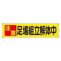 横幕 注意 足場組立解体中 (354-14)