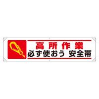 横幕 高所作業必ず使おう安全帯 (354-15)