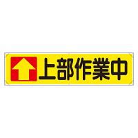 横幕 ↑上部作業中 (354-16)