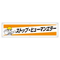 横幕 ストップ・ヒューマンエラー (354-19)