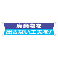 横幕 450×1800 内容:廃棄物を・・ (354-20)