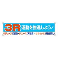 横幕 450×1800 内容:3R運動・・ (354-21)