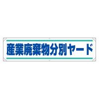 横幕 450×1800 内容:産業廃棄物分別ヤード (354-26)