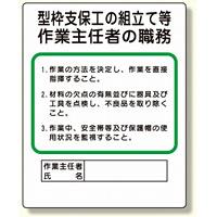 作業主任者職務板 型枠支保工の組立て (356-01)