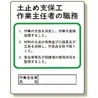 作業主任者職務板 土止め支保工 (356-03)