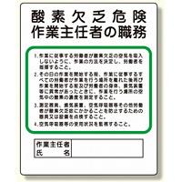 作業主任者職務板 酸素欠乏危険 (356-05)