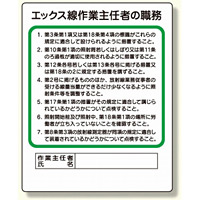 作業主任者職務板 エックス線.. (356-16)