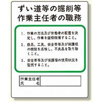 作業主任者職務板 ずい道等の掘削等 (356-22)