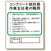 作業主任者職務板 コンクリート破砕器 (356-29)