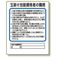 作業主任者職務板 玉掛け技能資格者 (356-30)