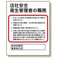 作業主任者職務板 店社安全衛生管理者 (356-34A)