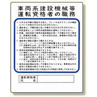 作業主任者職務板 車両系建設機械等 (356-35)